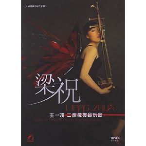 梁祝:王一婧二胡独奏音乐会(dvd)