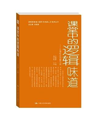 课堂中的逻辑味道——让理性引导教与学.pdf