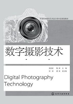 数字摄影技术.pdf