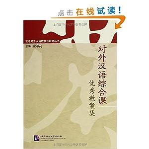 v图书汉语综合课优秀教案集/崔希亮-图书-亚马逊大班健康我的心情课后反思图片