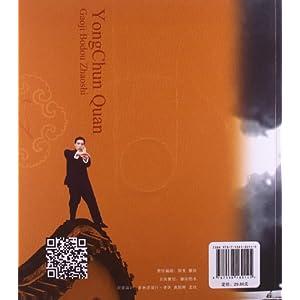 咏春拳高级搏斗招式(附dvd光盘)图片