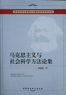 武汉大学马克思主义理论系列学术丛书:马克思主义与社会科学方法论集.pdf