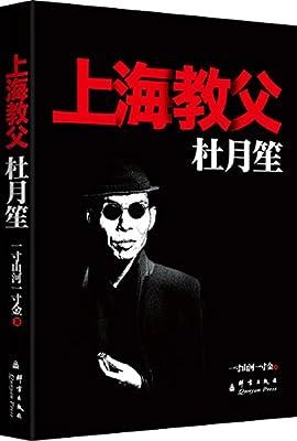 杜月笙:上海教父.pdf