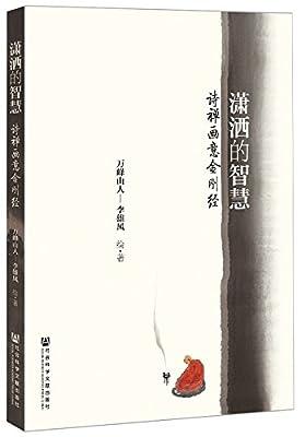 潇洒的智慧:诗禅画意金刚经.pdf