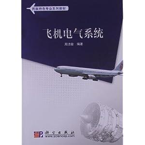 民用航空特色专业系列教材:飞机电气系统