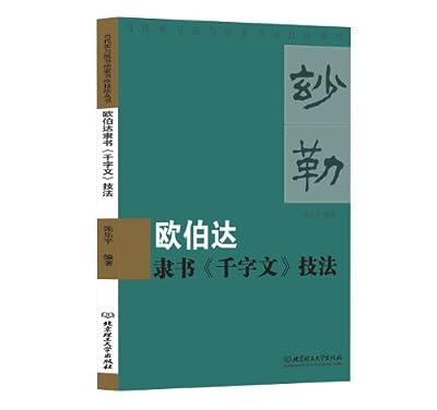 欧伯达隶书《千字文》技法.pdf