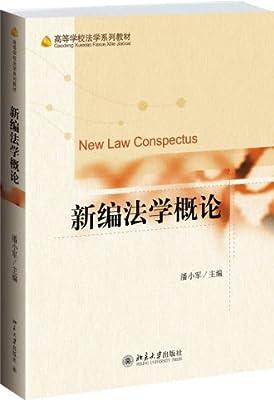 新编法学概论.pdf