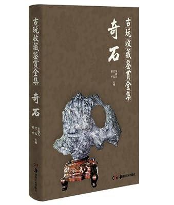 古玩收藏鉴赏全集•奇石.pdf