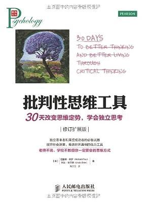 批判性思维工具:30天改变思维定势,学会独立思考.pdf