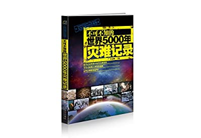 不可不知的世界5000年灾难记录.pdf
