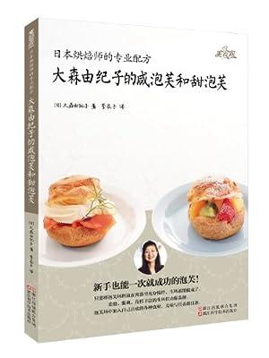 大森由纪子的咸泡芙和甜泡芙.pdf
