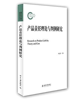 产品责任理论与判例研究.pdf