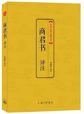 中国古典文化大系·第4辑:商君书译注.pdf