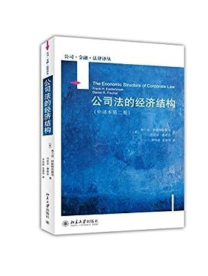 公司法的经济结构.pdf