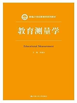 新编21世纪教育学系列教材:教育测量学.pdf