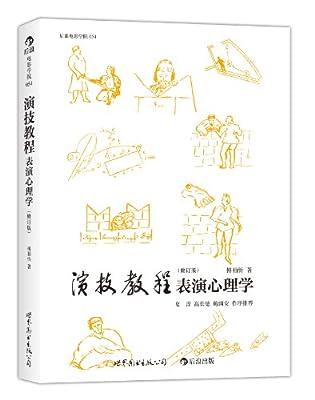 演技教程.pdf