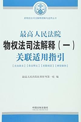 最高人民法院物权法司法解释关联适用指引.pdf