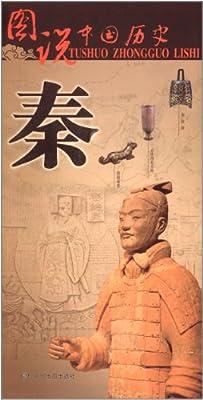 图说中国历史:秦.pdf