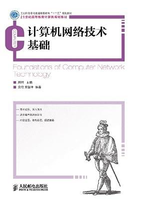 计算机网络技术基础.pdf