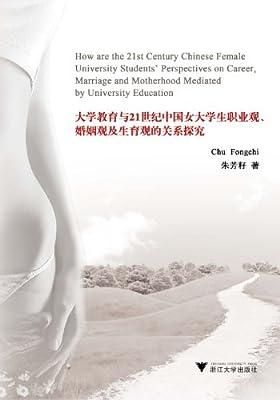 大学教育与21世纪中国女大学生职业观、婚姻观及生育观的关系探究.pdf