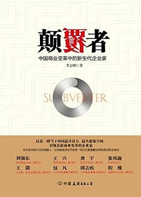 颠覆者:中国商业变革中的新生代企业家.pdf