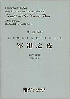 合唱 精品 活页 系列之18 军港之夜 混声 合唱