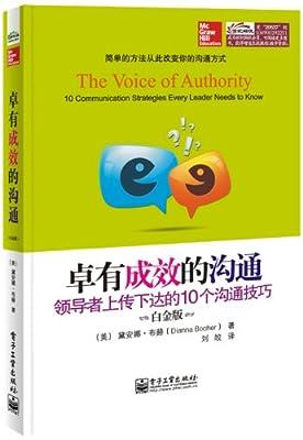 卓有成效的沟通:领导者上传下达的10个沟通技巧.pdf