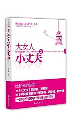 大女人小丈夫2.pdf