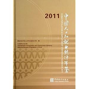 内蒙古人口统计_2011年人口统计年鉴