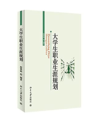 大学生职业生涯规划.pdf