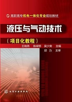 高职高专机电一体化专业规划教材:液压与气动技术.pdf