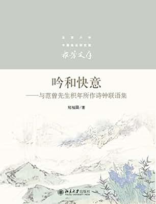 吟和快意:与范曾先生积年所作诗钟联语集.pdf