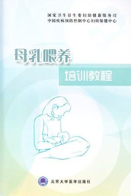 母乳喂养培训教程.pdf
