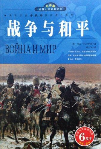战争与和平(上、下册) (世界文学名著宝库·青少版)-图片
