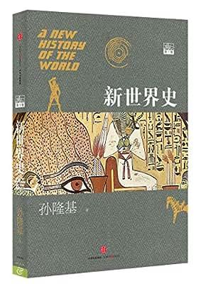 新世界史.pdf