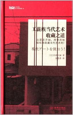 工薪族当代艺术收藏之道.pdf