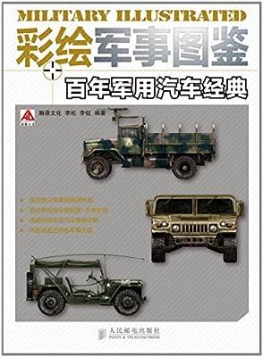 彩绘军事图鉴:百年军用汽车经典.pdf