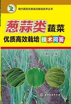 现代蔬菜优质高效栽培技术丛书:葱蒜类蔬菜优质高效栽培技术问答.pdf