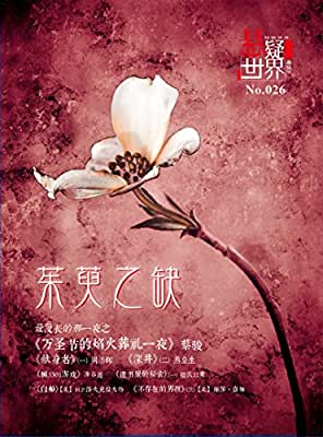 No.026 悬疑世界·茱萸之缺.pdf