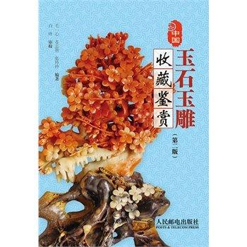 中国玉石玉雕收藏鉴赏-.pdf