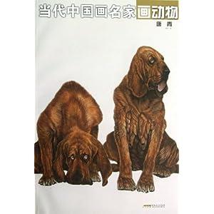 当代中国画名家画动物:唐青 [平装]