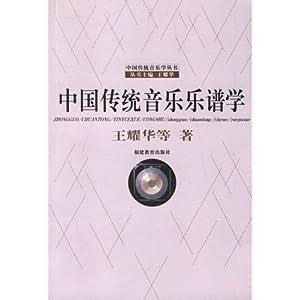 歌音谱-中国传统音乐乐谱学