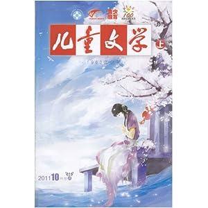 文学过期杂志过刊 儿童文学杂志2011年10月上中下3本