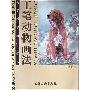 《工笔动物画法》 刘继彪【摘要