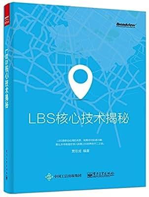LBS核心技术揭秘.pdf