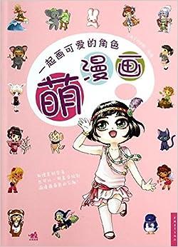 《萌漫画:一起画可爱的角色》是一本专门介绍q版角色