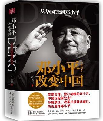 邓小平改变中国.pdf