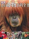 儿童动物百科全书-图片