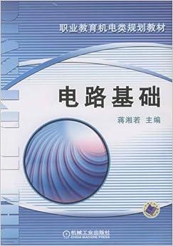 职业教育机电类规划教材:电路基础平装–2000年1月1