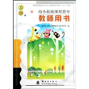 幼小衔接课程指导教师用书(下)》